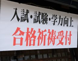 KYOTO JAPAN - MAY 6, 2015: Prayer for school entrance examination available sign at Kitano Tenmangu shrine. Kitano Tenmangu is popular among students praying for passing exams.