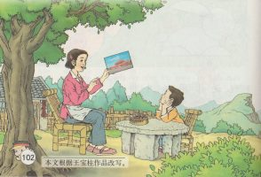 Filial Nationalism in Global Competition:  The 2001 Reform of Mandarin Textbooks